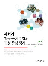 사회과 활동 중심 수업과 과정 중심 평가
