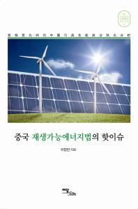 중국 재생가능에너지법의 핫이슈