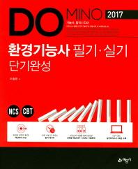 Domino 환경기능사 필기 실기 단기완성(2017)