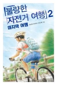 불량한 자전거 여행. 2: 마지막 여행