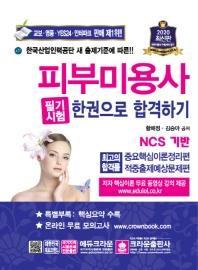 NCS 피부미용사 필기시험 한권으로 합격하기(2020)