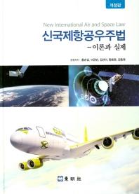 신국제항공우주법: 이론과 실제