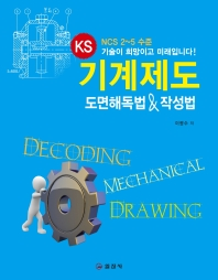 KS 기계제도 도면해독법&작성법
