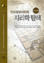 지식정보사회의 지리학 탐색 (개정판)