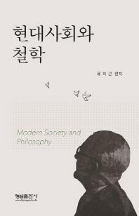 현대사회와 철학