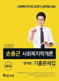 손용근 사회복지학개론 영역별 기출문제집(2020)