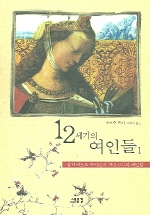 12세기의 여인들 1