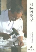 백동연죽장: 중요무형문화재 제65호