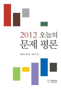 오늘의 문제 평론(2012)