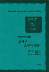 SBI 문맥성경(한정판)