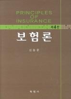 보험론(제4판)