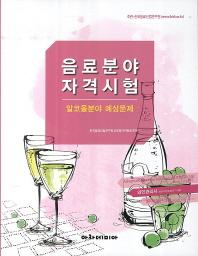 음료분야 자격시험: 알코올분야 예상문제
