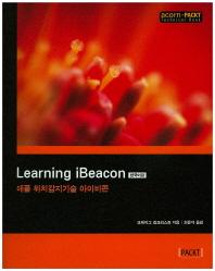 Learning iBeacon(한국어판)