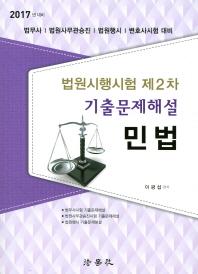 민법 기출문제해설(법원시행시험 제2차)(2017)