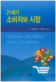 21세기 소비자와 시장