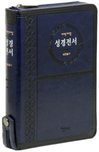 성경전서(네이비)(NKR72ATH)(중합본)(개역개정)(새찬송가)(지퍼)(색인)