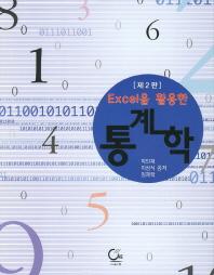 Excel을 활용한 통계학