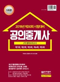 무크랜드 공인중개사 2차 봉투모의고사(2019)