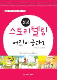 성경 스토리텔링 어린이 공과. 1
