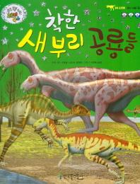 착한 새부리 공룡들