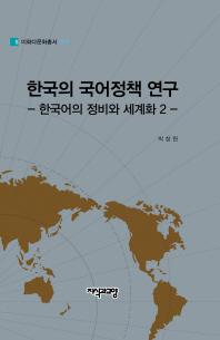 한국의 국어정책 연구