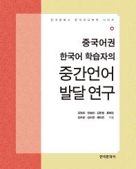 중국어권 한국어 학습자의 중간언어 발달 연구