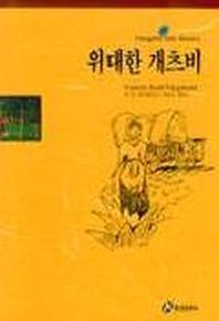 위대한 개츠비(홍신엘리트북스 95)