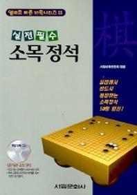 소목 정석(실전필수)(CD 포함)