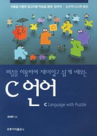 퍼즐을 이용하여 재미있고 쉽게 배우는 C언어