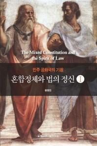 민주 공화국의 기원 혼합정체와 법의 정신. 1