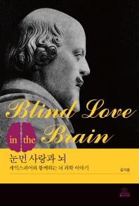 눈먼 사랑과 뇌