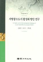 지방중소도시 활성화 방안 연구 (국토연 2004-23)