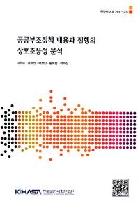 공공부조정책 내용과 집행의 상호조응성 분석