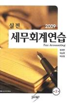 실전 세무회계연습(2009)