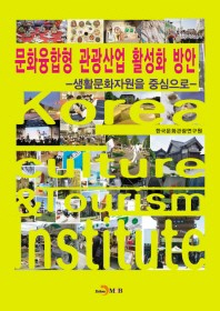 문화융합형 관광산업 활성화 방안