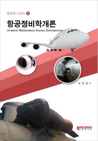 항공정비학개론