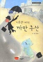 지루한 씨의 까만 우산