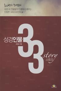 성경인물 33 스토리 story