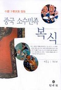 중국 소수민족 복식