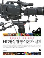 촬영감독이 쉽게 풀어쓴 HD 영상촬영 이론과 실제