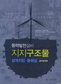 풍력발전설비 지지구조물 설계지침 동해설(2010)