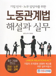 기업 인사 노무 담당자를 위한 노동관계법 해설과 실무