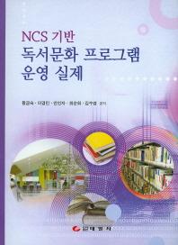 NCS기반 독서문화 프로그램 운영 실제