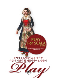 Play for Scala(한국어판)