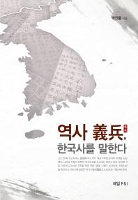 역사 의병, 한국사를 말한다