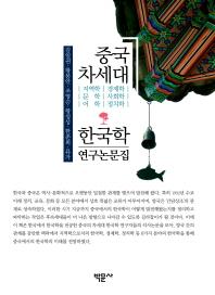 중국 차세대 한국학 연구논문집