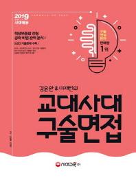 김윤환 이채린의 교대사대 구술면접(2019)