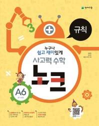 사고력 수학 노크 A6(8-9세): 규칙