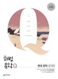 해법문학Q 고등 현대 문학 문제편(2021)