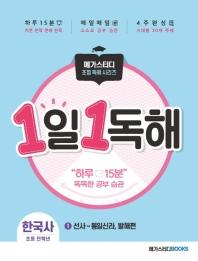 1일 1독해 한국사. 1: 선사~통일 신라, 발해